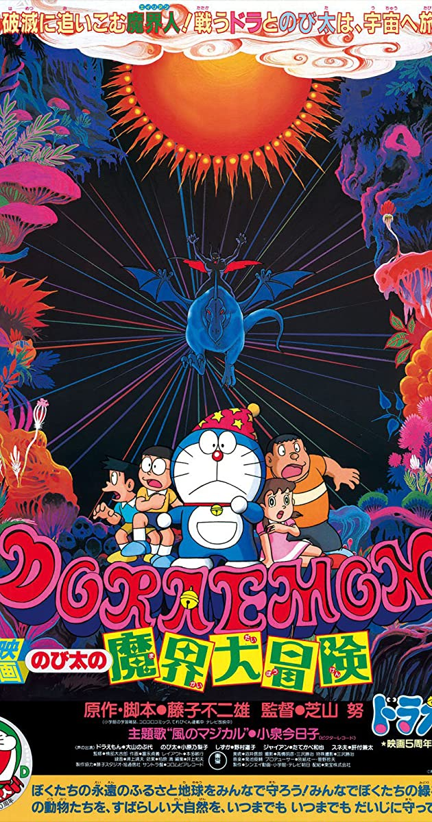 download film doraemon nobita and the castle of the undersea 22golkes