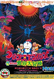 Doraemon: Nobita no makai dai bôken (1984) film en francais gratuit