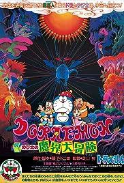 Doraemon: Nobita no makai dai bôken Poster