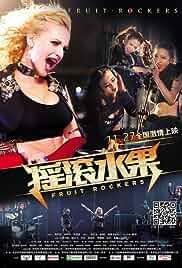 Yao gun shui guo (2015)