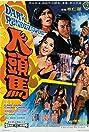 Ren tou ma (1969) Poster