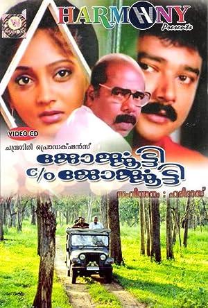 Jagathi Sreekumar Georgekutty C/O Georgekutty Movie
