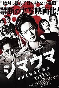 Shimauma (2016)