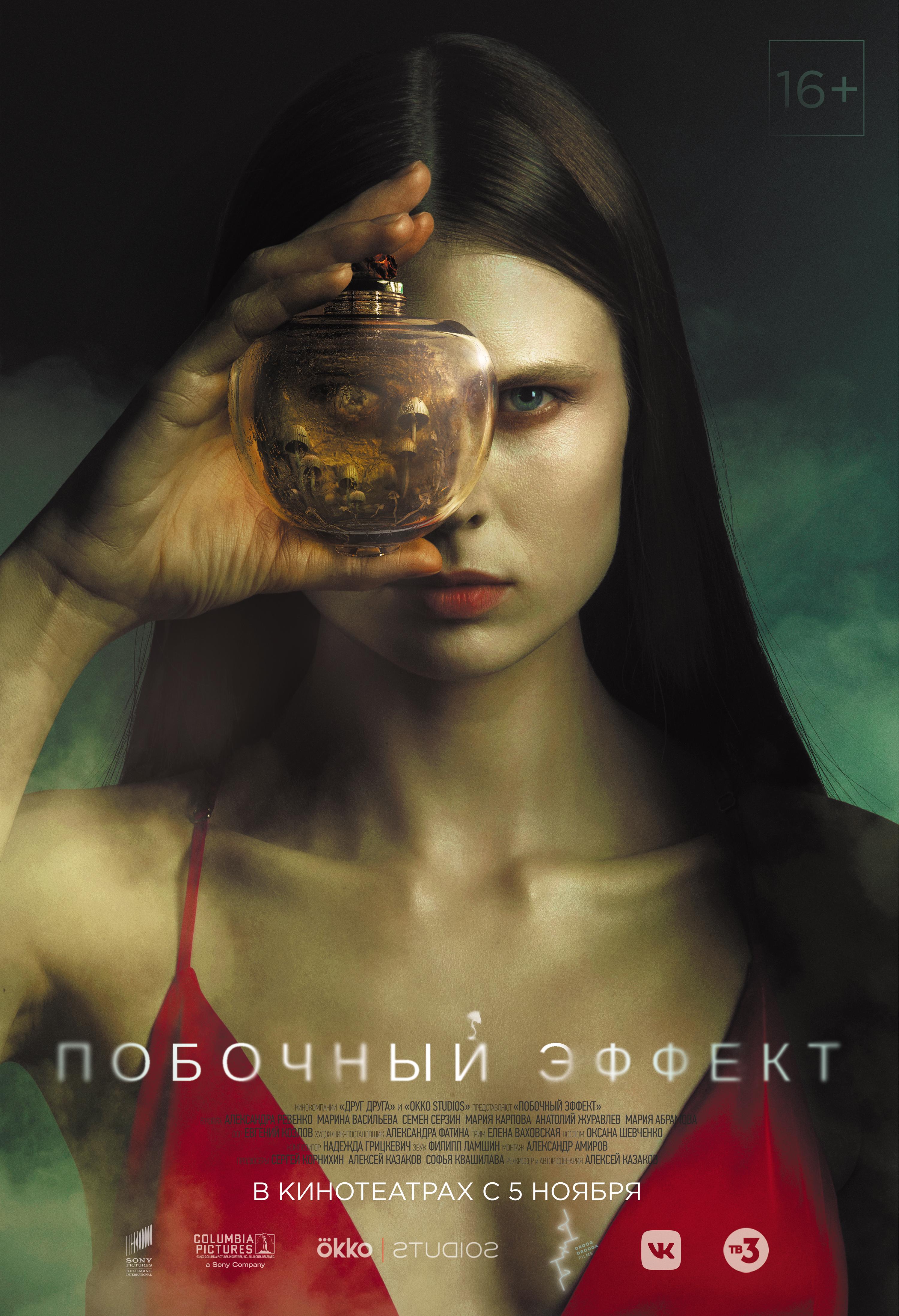 Aleksandra Revenko in Pobochnyi effekt (2020)