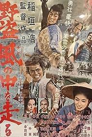 Yato kaze no naka o hashiru (1961)