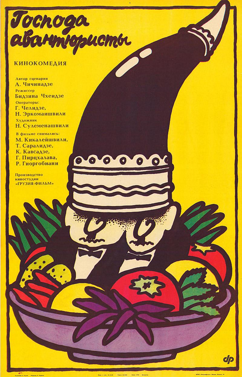 Batono avanturistebo ((1985))