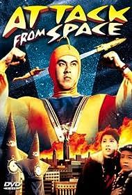 Utako Mitsuya and Ken Utsui in Attack from Space (1965)