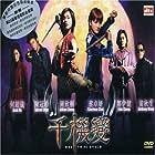 Chin gei bin (2003)