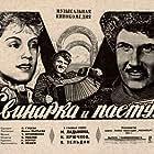Nikolay Kryuchkov, Marina Ladynina, and Vladimir Zeldin in Svinarka i pastukh (1941)