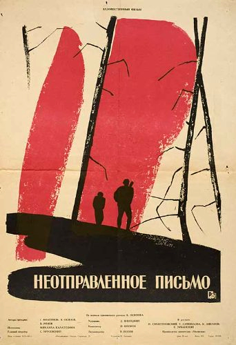 Neotpravlennoe pismo (1960)