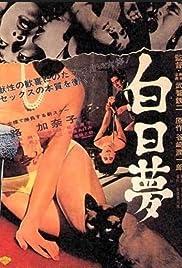 Hakujitsumu(1964) Poster - Movie Forum, Cast, Reviews