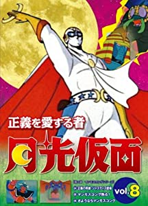 Moon Mask Rider full movie with english subtitles online download