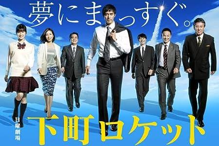 Watch free 3gp movies Shitamachi Rocket by Katsuo Fukuzawa [1020p]