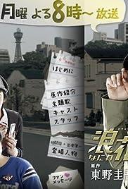 Naniwa shônen tanteidan Poster