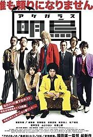 Akegarasu Poster