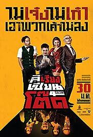 4 Kings (2014) สีเรียงเซียนโต๊ด