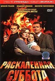 Raskalyonnaya subbota Poster