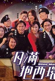 Yuet moon pau Sai Wan (2001)