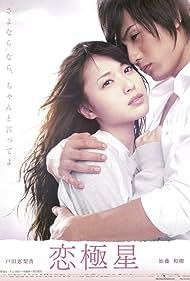 Koikyokusei (2009)