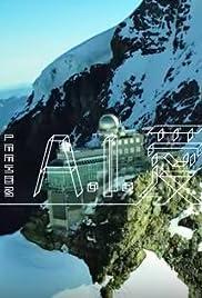 Wang Leehom: A.I. Love Poster
