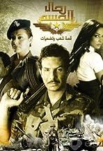 Rijal Alhasm