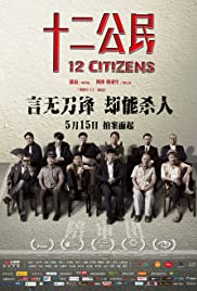 12 Citizens (Shi'er gongmin) 2014 with English Subtitles on DVD on DVD