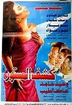 Kashf El Mastoor