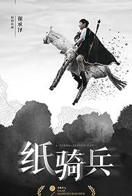 A Zebra-Riding Boy (2020)