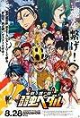 Yowamushi Pedal: The Movie (2015) Poster
