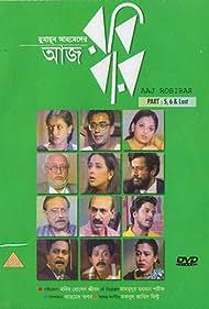 Abul Khair, Asaduzzaman Noor, Nasrin, Meher Afroz Shaon, Shila Ahmed, Zahid Hasan, Abul Hayat, Faruk Ahmed, Suborna Mustafa, Shuja Khondokar, Aly Zaker, and Tuhin in Aaj Robibar (1995)