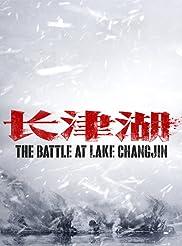 LugaTv | Watch The Battle at Lake Changjin for free online
