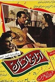Izhay ansak Poster