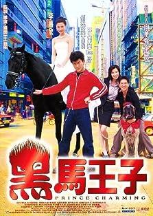 Hei ma wang zi (1999)