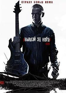 Vyshe neba (2013)