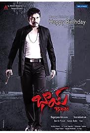 Bhai – Mera Big Brother 2013 Zee5 WebRip South Movie Hindi Dubbed 300mb 480p 1GB 720p 3GB 1080p