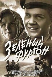 Zelyonyy furgon Poster