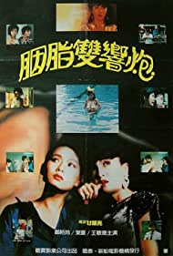 Shen qi liang xia nu (1987)