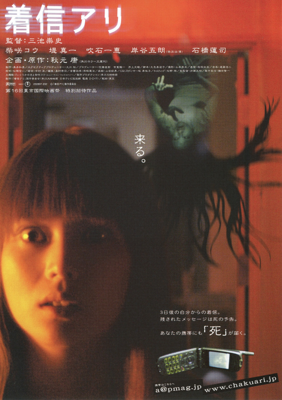 Chakushin ari (2003)
