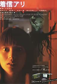 Chakushin ari (2004) Poster - Movie Forum, Cast, Reviews