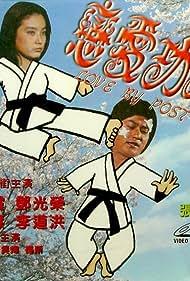 Lian ai gong fu (1976)