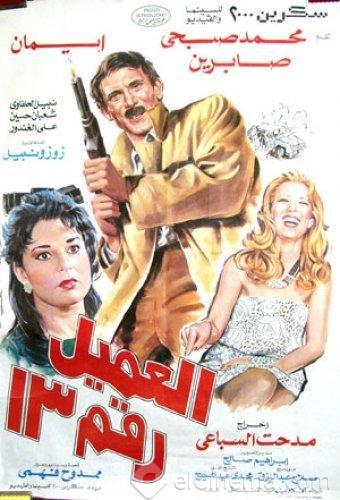 Agent No.13 ((1989))