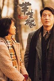 Leon Lai and Chien-Lien Wu in Ban sheng yuan (1997)