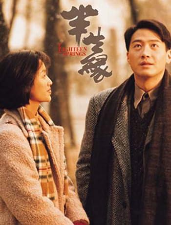 Eighteen Springs (1997) Ban sheng yuan 1080p