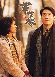 Movies dvdrip download Ban sheng yuan by Peter Ho-Sun Chan [BDRip]