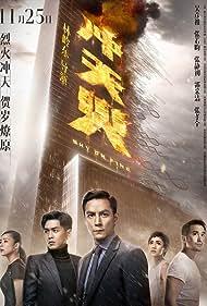 Chung tin foh (2016)