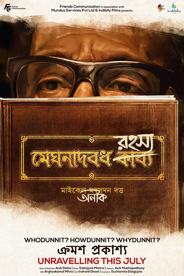 Meghnadbodh Rohoshyo 2017 Bengali Movie 480P | 720P – x264 – 400MB | 1.2GB – Download & Watch Online