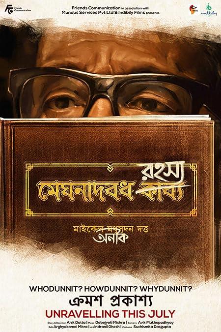 Meghnadbodh Rohoshyo (2017) Bengali Full Movie 480p, 720p, 1080p Download