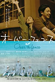 Over the Fence (2016) Ôbâ fensu 1080p