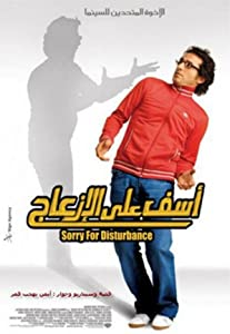 Movie downloads database Aasef ala el-iz'ag Egypt [x265]