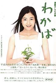 Wakaba Poster